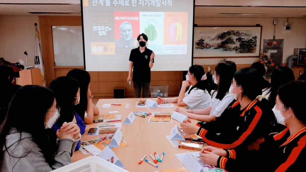 청소년 대인관계 회복 교육 02