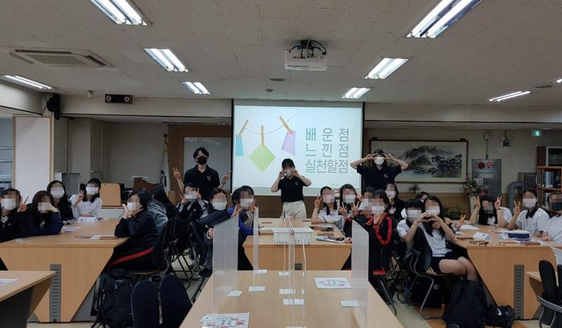 청소년 대인관계 회복 교육 프로그램 후기 | 2021년 안양여고
