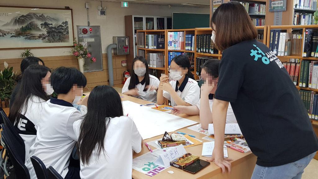 청소년 대인관계 회복 교육 06