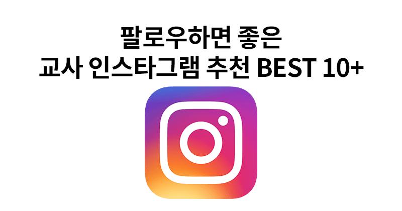 best teacher instagrams